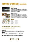 湘南でオリーブを楽しもう! ~2018年3月~