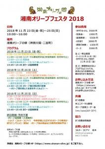 第2回湘南オリーブフェスタ2018
