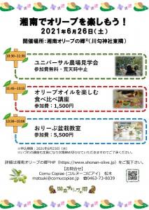 6月26日イベント(ドラフト)_1