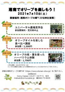 7月10日イベント(ドラフト)_1